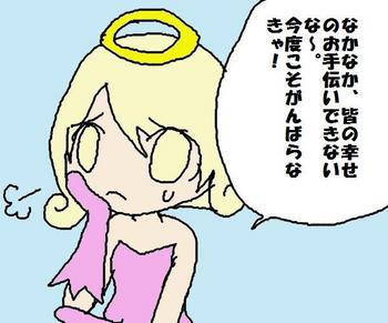 エンジェルたんがゆく1.jpg
