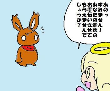 エンジェルたんがゆく2.jpg
