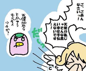 エンジェルたん大奮闘.jpg