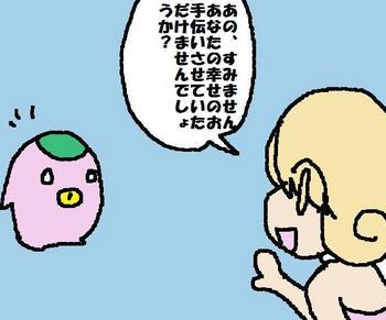 エンジェルたん大奮闘2.jpg