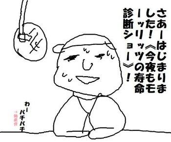 モーリッツラジオ2.jpg