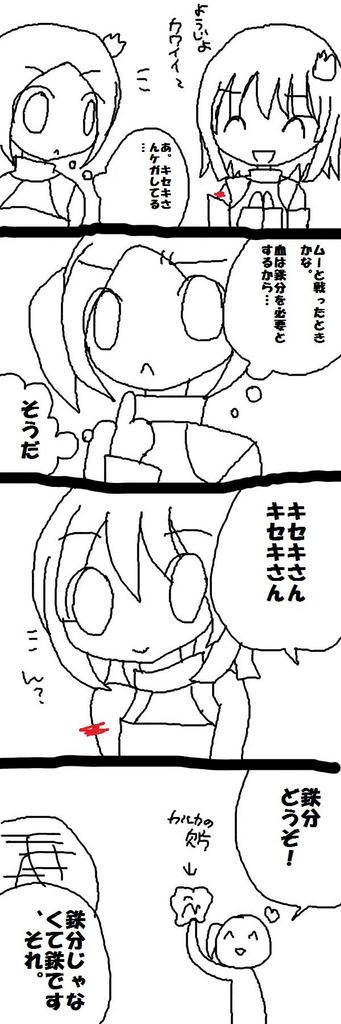 キセキさん.jpg
