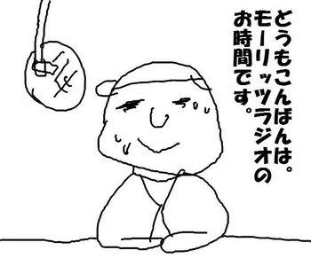 1モーリッツラジオ.jpg