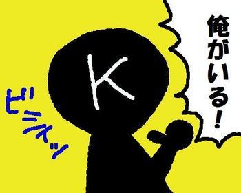 Kさん.jpg