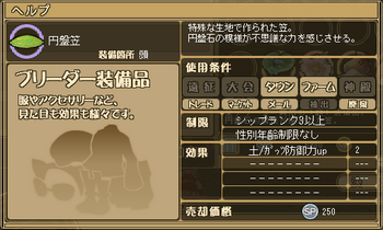 円盤笠.png