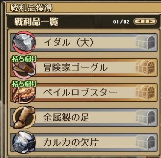 冒険家ゴーグル.png